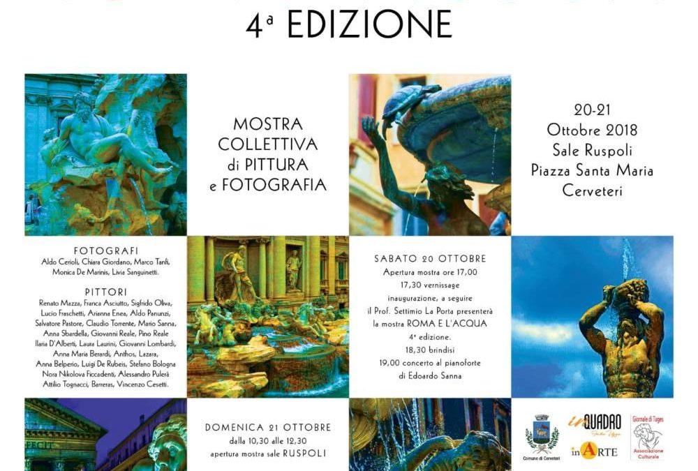 """Cerveteri, Arte: a Sala Ruspoli la mostra """"Roma e l'Acqua"""""""